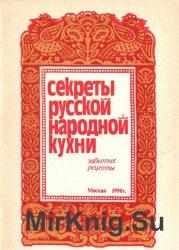 Секреты русской народной кухни