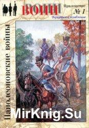 """Военно-исторический журнал """"Воин"""". Приложение """"Наполеоновские войны"""" 20 ..."""