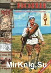 """Военно-исторический журнал """"Воин"""" №14 (2010-06)"""
