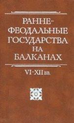 Раннефеодальные государства на Балканах VI-XII вв