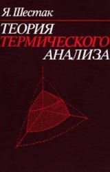 Теория термического анализа: Физико-химические свойства твердых неорганичес ...