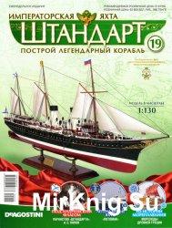 Императорская яхта «Штандарт» №19