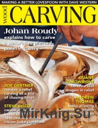 WoodCarving №151 (July-August 2016)
