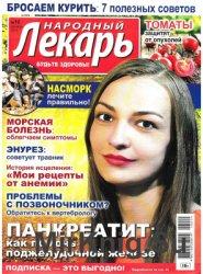 Народный лекарь № 19 2016