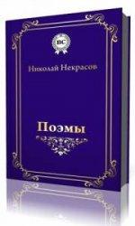 Николай Некрасов. Поэмы-Сборник №2  (Аудиокнига)