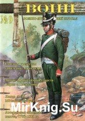 """Военно-исторический журнал """"Воин"""" №09 (2010)"""