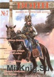 """Военно-исторический журнал """"Воин"""" №07 (2009)"""