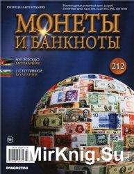 Монеты и Банкноты № 212