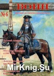 """Военно-исторический журнал """"Воин"""" №06 (2008)"""