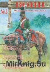 """Военно-исторический журнал """"Воин"""" №05 (2008)"""