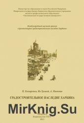 Градостроительное наследие Харбина