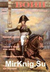 """Военно-исторический журнал """"Воин"""" №03 (2006-01)"""
