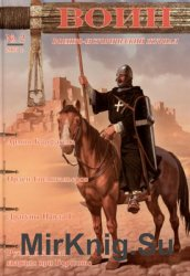 """Военно-исторический журнал """"Воин"""" №02 (2005)"""