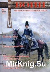 """Военно-исторический журнал """"Воин"""" №01 (2005)"""