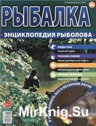 Рыбалка. Энциклопедия рыболова №-86. Весенний окунь
