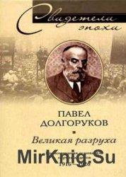 Великая разруха. Воспоминания основателя партии кадетов. 1916–1926