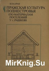 Пражская культура Поднестровья (по материалам поселений у с. Рашков)