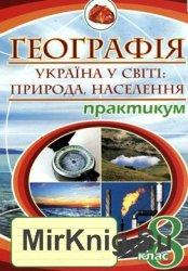 Географія. Україна у світі: природа, населення. Практикум. 8 клас