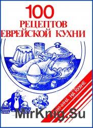 100 рецептов еврейской кухни