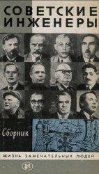 Советские инженеры. Сборник