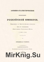 Военно-статистическое обозрение Российской империи. Том 16. Часть 6. Эриван ...