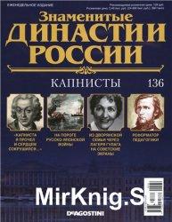 Знаменитые династии России № 136. Капнисты