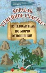 """Корабль """"Семейное счастье"""": путеводитель по морю отношений"""