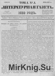 """Архив газеты """"Литературная газета"""" за 1830-1831 годы (109 номеров)"""