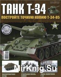 Танк T-34 № 120