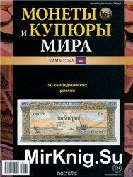 Монеты и купюры мира №-164