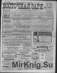 """Архив газеты """"Восточная Заря"""" за 1909 год (51 номер), продолжение"""