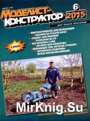 Моделист-конструктор №6 2015