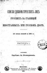 Списки дипломатических лиц русских за границей и иностранных при русском дв ...