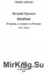 Колчак. И жизнь, и смерть за Россию. Книга 1