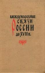 Международные связи России до XVII в. Сборник статей
