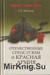 Отечественные спецслужбы и Красная армия. 1917-1921