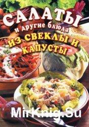 Салаты и другие блюда из свеклы и капусты