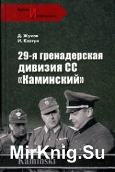 29-я гренадерская дивизия CC «Каминский»