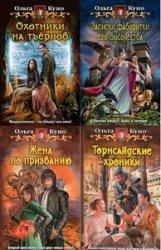 Ольга Куно. Сборник произведений 22 книги