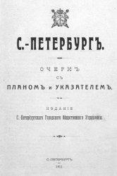 С.-Петербург. Очерк с планом и указателем