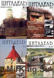 Цитадель. Альманах №№ 10-16