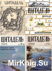 Цитадель. Альманах №№ 1-9