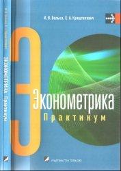Эконометрика. Практикум: Учебное пособие