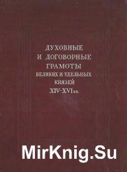 Духовные и договорные грамоты великих и удельных князей XIV - XVI вв.