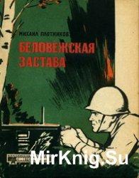 Библиотечка журнала «Советский воин» (29 книг)