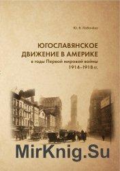 Югославянское движение в Америке в годы Первой мировой войны (1914-1918 гг. ...