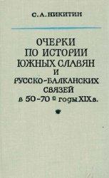 Очерки по истории южных славян и русско-балканских связей в 50-70-е годы XI ...