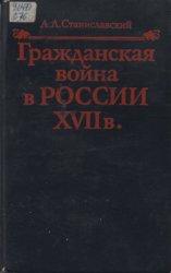 Гражданская война в России XVII в.: Казачество на переломе истории