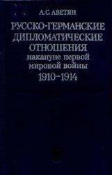 Русско-германские дипломатические отношения накануне первой мировой войны, 1910-1914