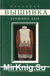Народная вышивка калужского края. Женская одежда и полотенца